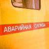 Аварийные службы в Ачису